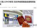 一家12口持BNO护照投奔英国被遣返 遭粗暴对待训斥